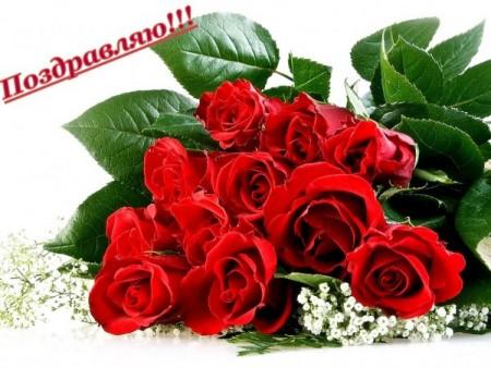 картинки поздравляем цветы:
