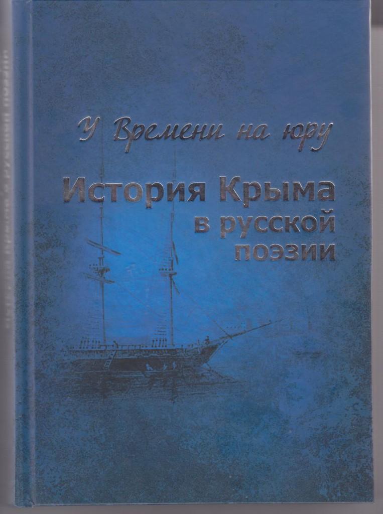 обложка книги, История Крыма в русской поэзии, Судак