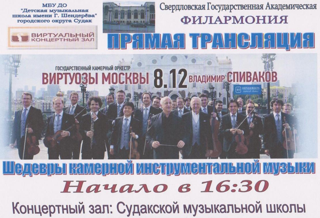 08 декабря ДМШ ВИРТУАЛЬНЫЙ КОНЦЕРТ.ЗАЛ