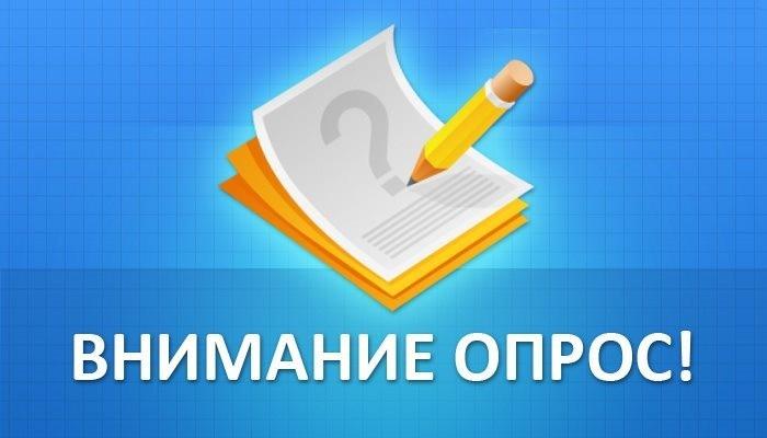 Министерство труда Российской Федерации проводит опрос граждан