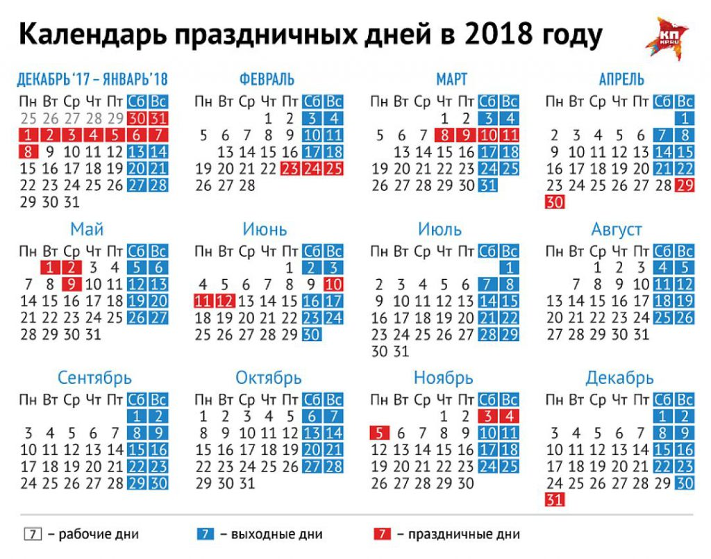 Выходные новый год 2017 года в россии
