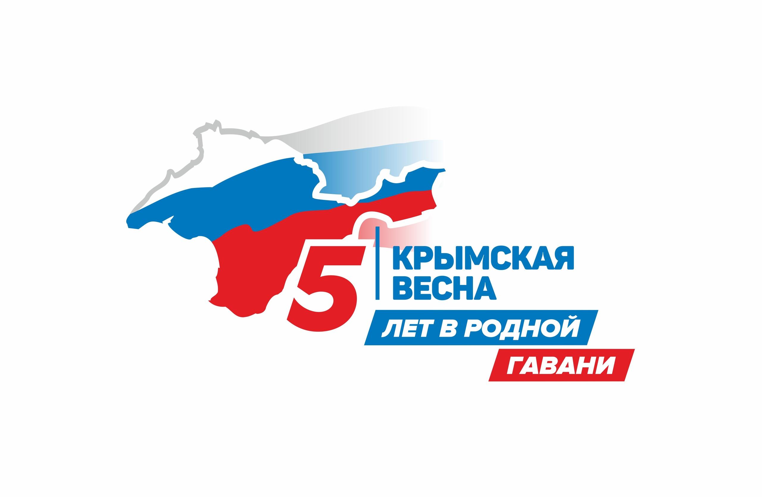 Крымская весна