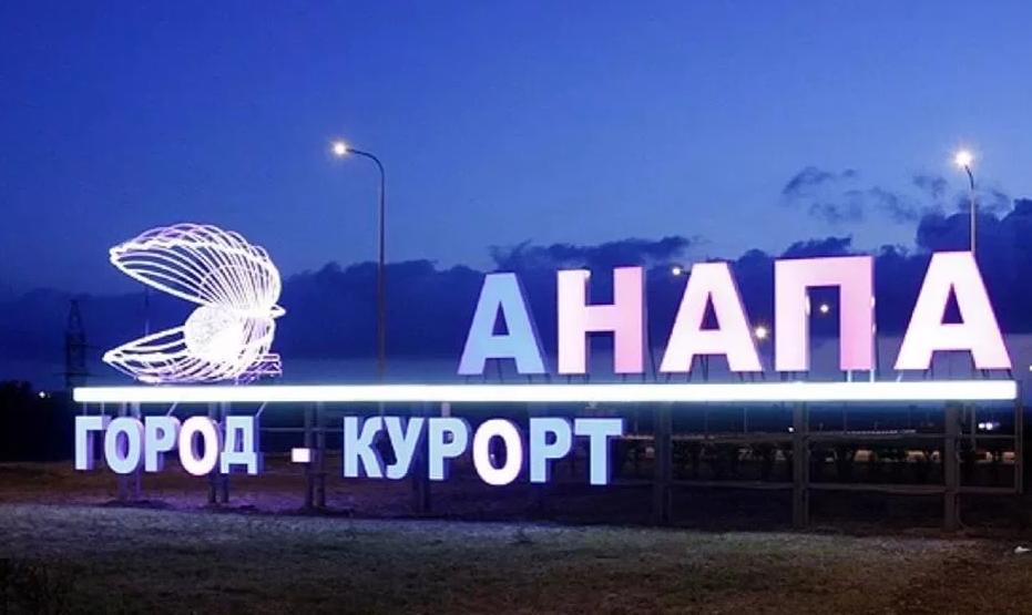 Анапа Курорт